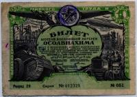 Лотерея ОСОАВИАХИМа 1931 1 рубль (б)