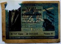 Лотерея ОСОАВИАХИМа 1935 1 рубль (б)
