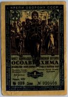 Лотерея ОСОАВИАХИМа 1937 1 рубль (б)