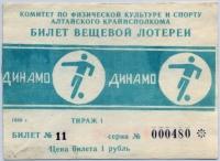 Лотерея спортивная Алтай футбол 1989 (б)