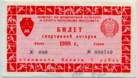 Лотерея спортивная Моссовет 1988 (б)
