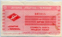 Лотерея спортивная Спартак-чемпион 1993 (б)