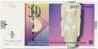10 динар 2011 Македония (б)