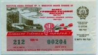 Лотерейный билет СНГ Украинская ССР 1980 8 Марта (б)