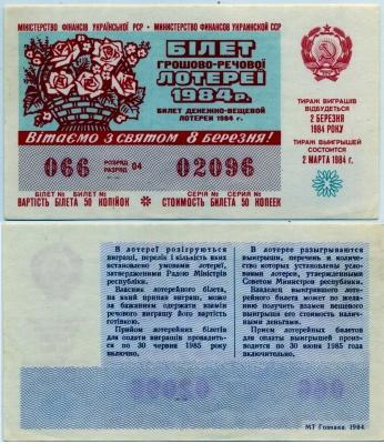 Лотерейный билет СНГ Украинская ССР 1984 8 Марта (б)