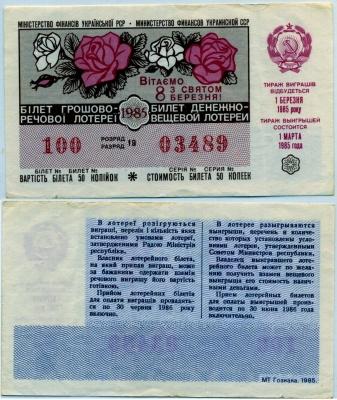 Лотерейный билет СНГ Украинская ССР 1985 8 Марта (б)