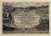 Акция 1931 ТРАКТОРЦЕНТР 10 руб (копия) (б)