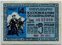 Лотерея ОСОАВИАХИМа 1940 (копия) (б)