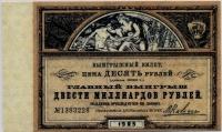 Лотерейный билет ДВЛ 1923 200 млрд руб (копия) (б)