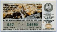 Лотерейный билет СНГ Армянская ССР 1989 дополнительный (б)
