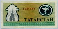 200 рублей Медэмблема Фон зеленый (171) Татарстан (б)
