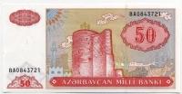 50 манат 1999 Азербайджан (б)