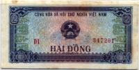 2 донг 1980 (201) 2 тип Вьетнам (б)