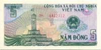 5 донг 1985 (712) Вьетнам (б)