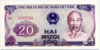 20 донг 1985 (598) Вьетнам (б)
