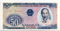 50 донг 1985 (013) Вьетнам (б)