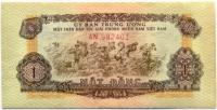 1 донг (401) Вьетнам Южный (б)