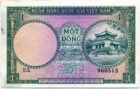 1 донг (513) Вьетнам Южный (б)