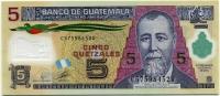 5 кетцаль 2010 пластик Гватемала (б)