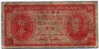 10 центов Гонконг (б)