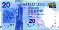 20 долларов 2010 (183) Гонконг (б)