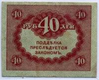 40 рублей 1917-2 Керенка (б)