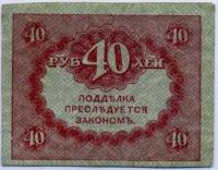 40 рублей 1917-3 Керенка (б)
