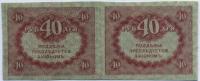 40 рублей 1917 сцепка Керенка (б)