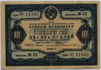 Облигация 1936 10 рублей (405) (б)