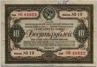 Облигация 1938 10 рублей (922) (б)