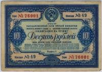 Облигация 1939 10 рублей (001) (б)