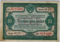 Облигация 1939 25 рублей (338) нечастая (б)