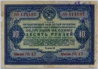 Облигация 1941 10 рублей (187) (б)