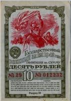 Облигация 1942 10 рублей (232) состояние! (б)