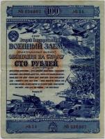 Облигация 1943 100 рублей (907) (б)