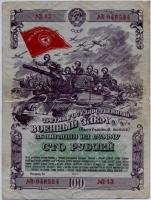 Облигация 1944 100 рублей (524) (б)