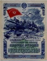 Облигация 1944 200 рублей (872) состояние! (б)