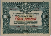 Облигация 1946 100 рублей (836) (б)