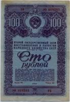 Облигация 1947 100 рублей (283) (б)
