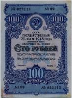 Облигация 1948 100 рублей (113) (б)