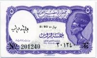 5 пиастров (240) Египет (б)