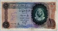 10 фунтов 1964 Египет (б)