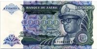 100000 заир 1992 Заир (б)