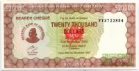 20000 долларов 2003 Зимбабве (б)