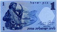 1 лира 1958 Израиль (б)