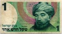 1 лира 1986 (031) Израиль (б)