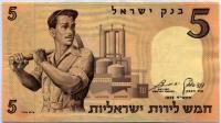 5 лир 1958 Израиль (б)