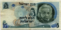 5 лир 1968 (614) Израиль (б)