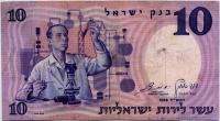 10 лир 1958 (530) Израиль (б)
