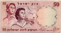 50 лир 1960 (573) Израиль (б)